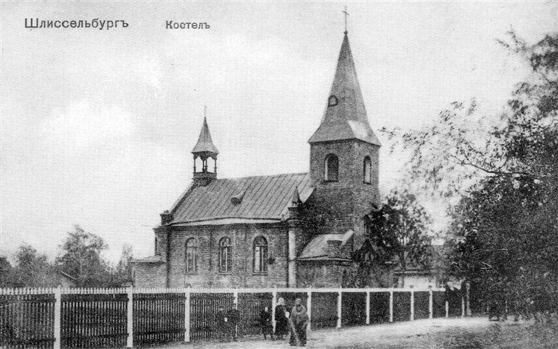 Шлиссельбург