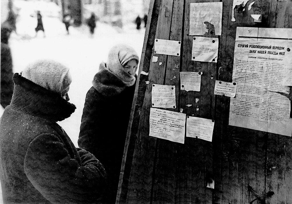 Жительницы Ленинграда читают частные объявления о продаже и обмене вещей на продукты. 07.02.1942 г