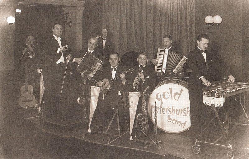 Оркестр А.Голда и Е. Петерсбурского. Фото из открытого источника